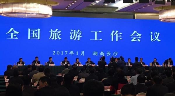 李金早:2017年全国旅游工作报告 (全文)