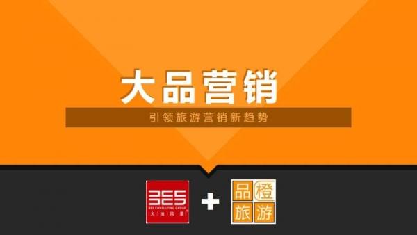 大品营销:助力中国进入旅游目的地营销时代