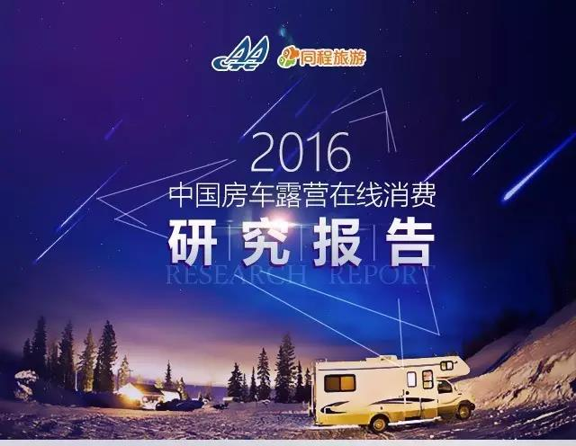 同程:2016中国房车露营在线消费研究报告