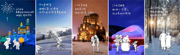"""黑龙江:旅游营销的""""八度空间""""你听了么?"""
