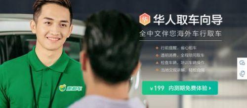 惠租车:华人取车向导 不会英语玩转海外自驾