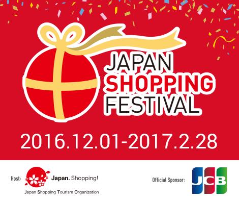 """日本:迎合中国2017春节长假 开启""""日本购物节"""""""
