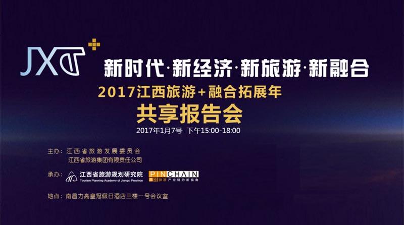 解读:2017江西旅游+融合拓展年共享报告会