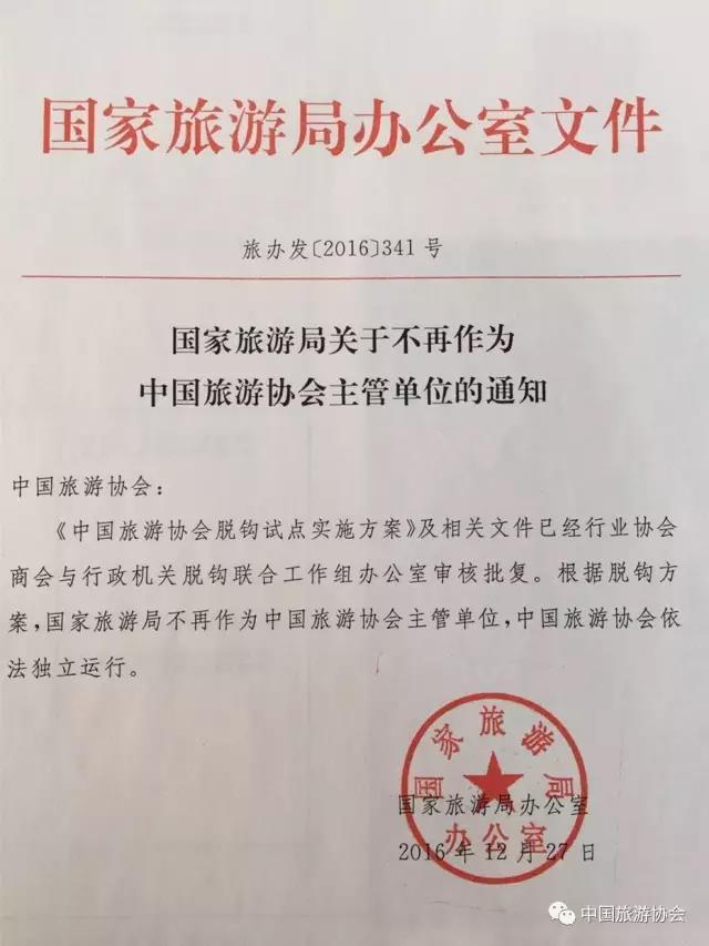中国旅游协会:依法独立运行 与国家旅游局脱钩