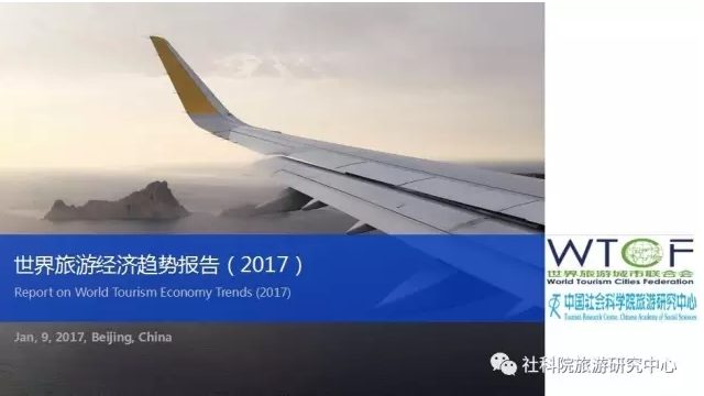 《世界旅游经济趋势报告(2017)》PPT全文