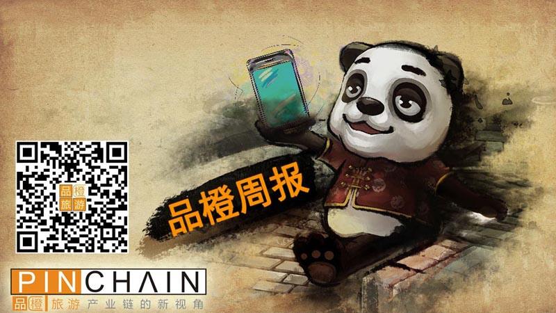 pinchainweek170109