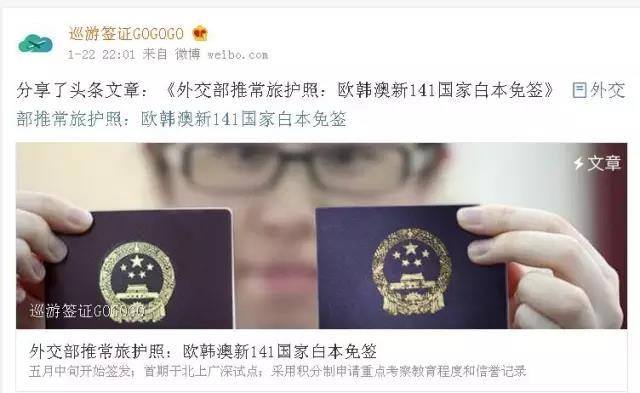 """辟谣:""""外交部推常旅护照141国家白本免签""""?"""