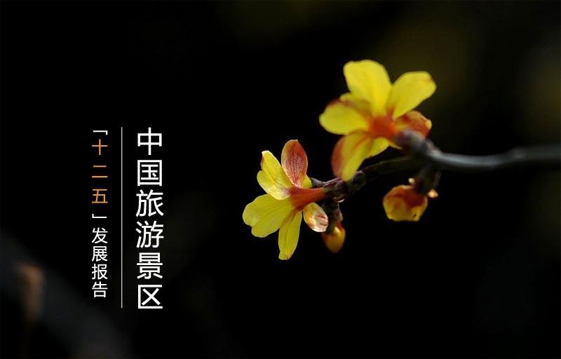 """收藏:中国旅游景区""""十二五""""发展报告(全文)"""