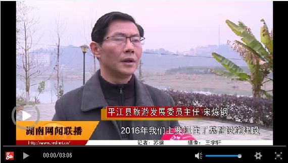 """宋炼钢解读:旅游管理体制改革的""""平江模式"""""""