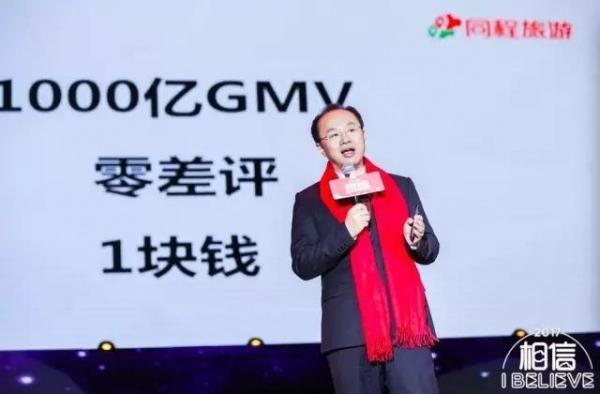 同程吴志祥:创业就是两个字,相信