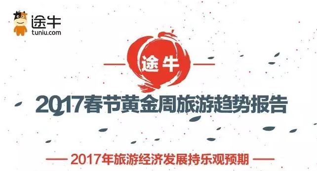 途牛:发布《2017春节黄金周旅游趋势报告》