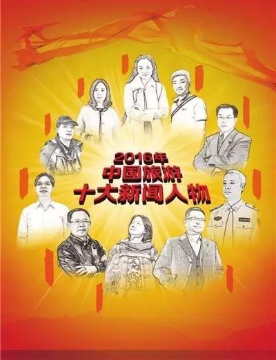 致敬:2016年度中国旅游行业十大新闻人物