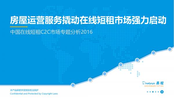 易观:中国在线短租C2C市场专题分析2016