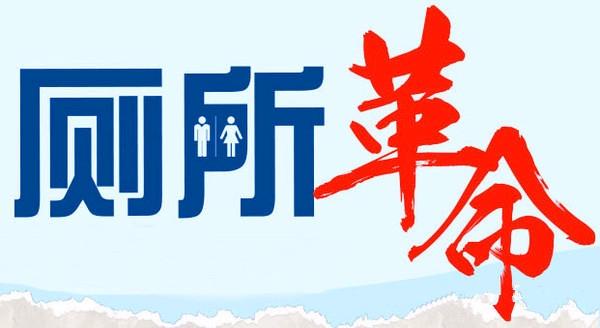 """李金早:推进""""厕所革命""""新三年计划 开创新局面"""