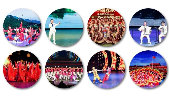 首届中老年旅游春晚1日八点首播 官方节目单