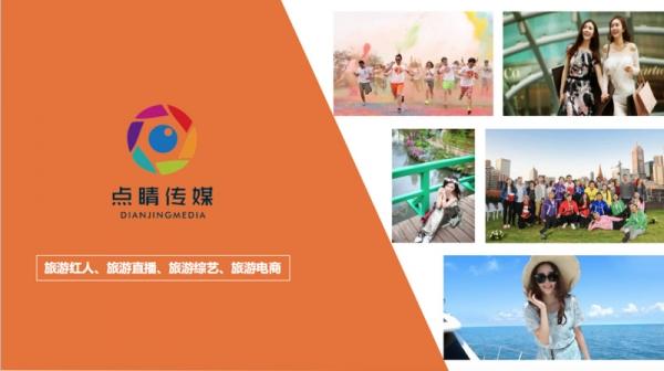 点睛传媒:挖掘市场新机遇 做旅游网红孵化器