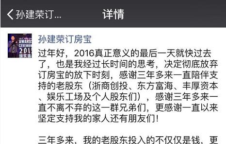 订房宝:宣布倒闭,创始人孙建荣发布公开信
