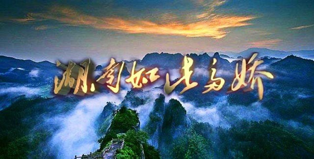 湖南如此多娇:最新宣传口号和宣传片发布