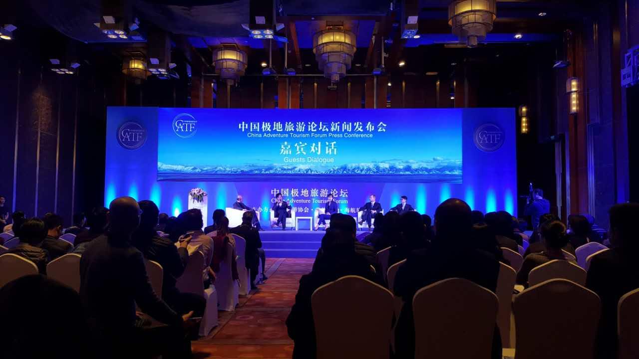 会讯:中国极地旅游论坛新闻发布会在京举行