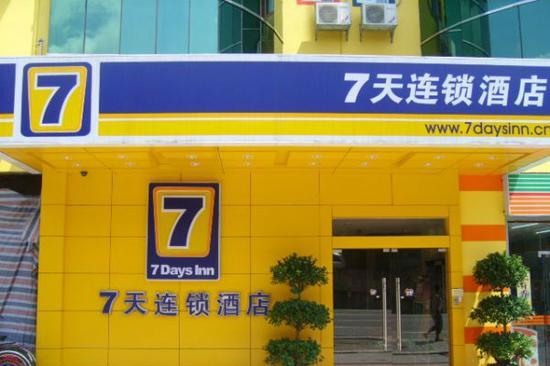 7天酒店:将在欧洲陆续开业,只运营不收购