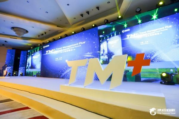 """携程:启动""""TM+""""战略 商旅峰会助力产业升级"""