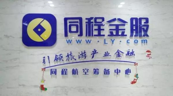 同程:哈银消费金融公司获准开业 再掘消费金融