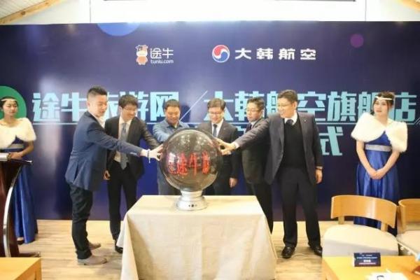 途牛:携手大韩航空 合作旗舰店品牌正式上线