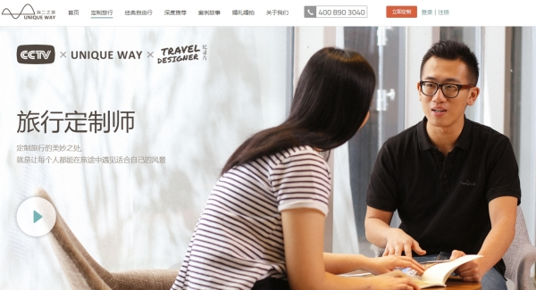 无二之旅:海外定制旅行平台获5000万元B轮