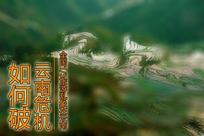 """全国1/3旅游乱象在云南——""""云南危机""""如何破"""