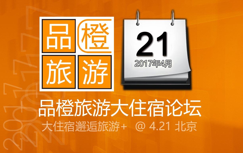 2017品橙旅游大住宿论坛 4.21北京不见不散
