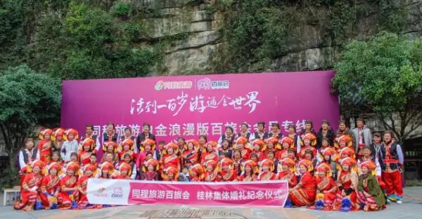 百旅会:国内游首发团 打造中老年暖心蜜月旅程