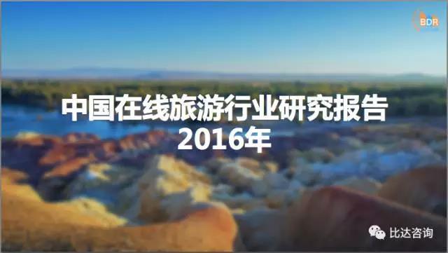 比达咨询:2016年中国在线旅游行业研究报告