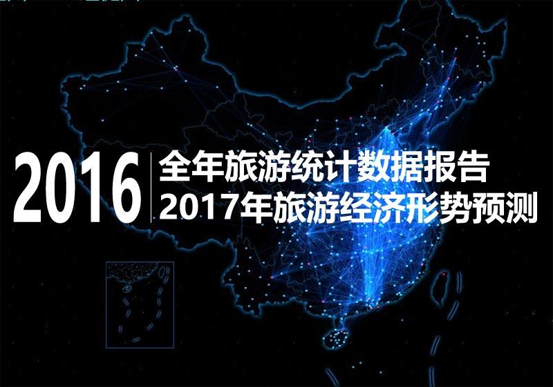 2016年旅游统计数据报告及2017旅游经济预测