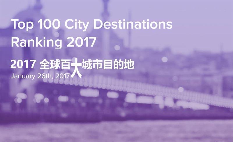 2017年:年度全球百大旅游目的地城市排行榜
