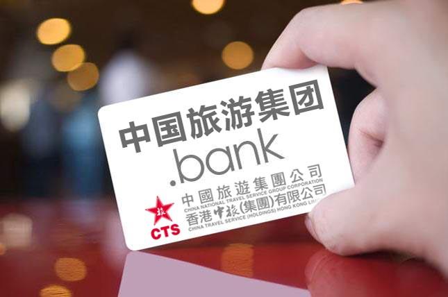 评论:中国旅游银行横空出世 金融战争将开打