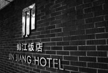 锦江酒店成立中国区公司:深耕国内 目指全球
