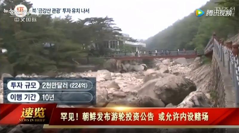 朝鲜:寻求外国投资者资助金刚山建赌场游轮