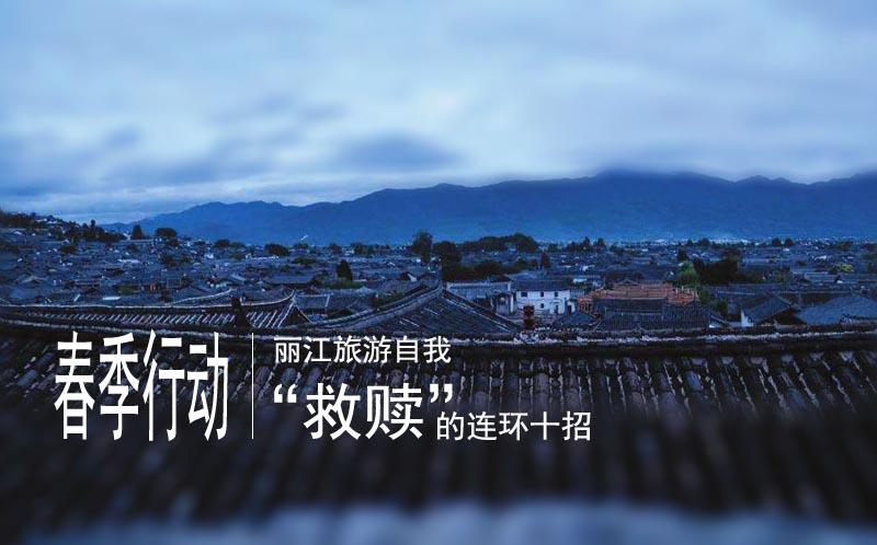 """春季行动:丽江旅游自我""""救赎""""的连环十招"""