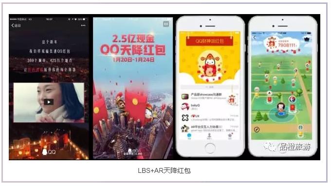 """LBS+AR:引领2017旅游社交营销""""新潮流"""""""