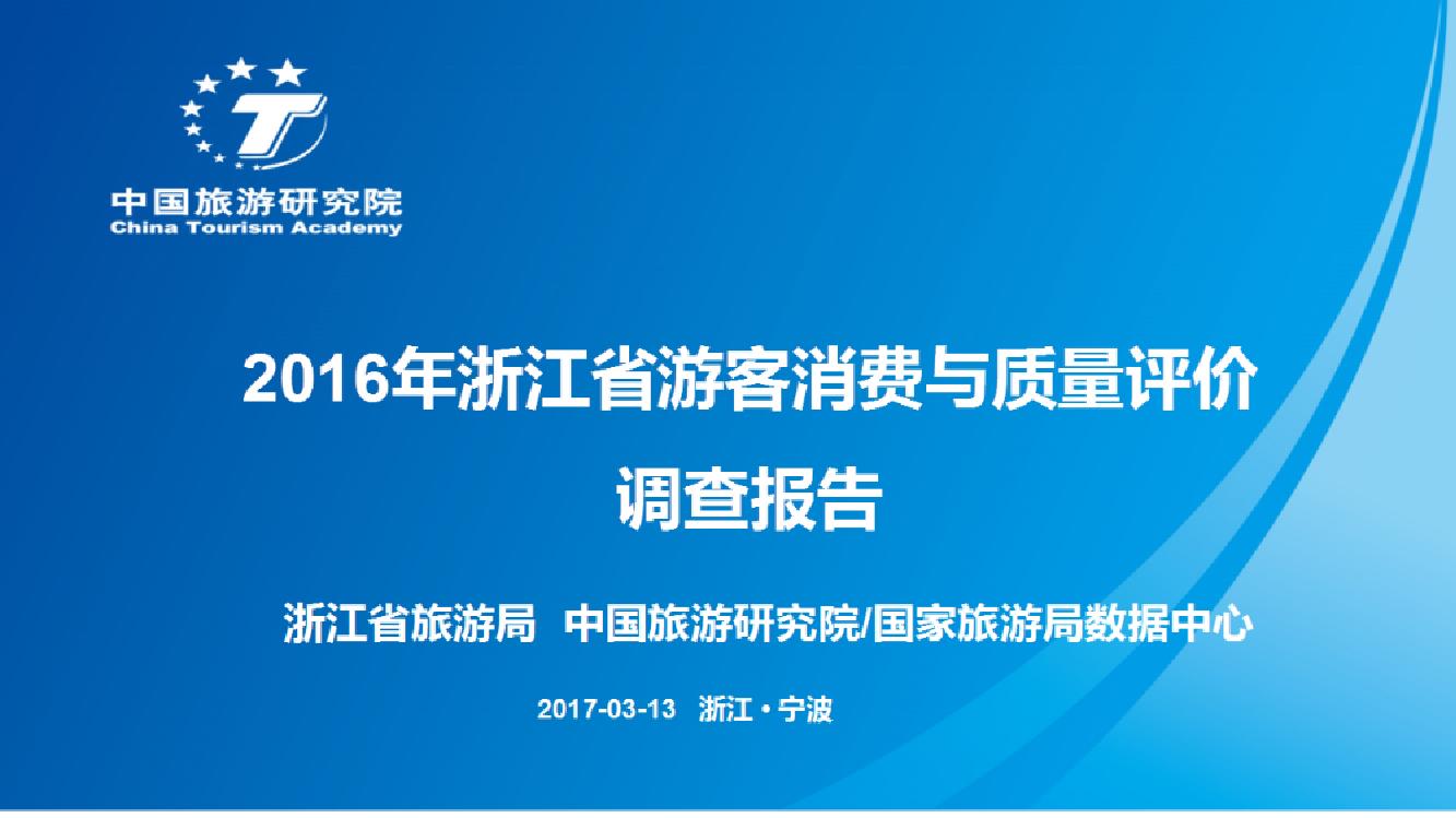 报告 :2016年浙江省游客消费与质量评价调查