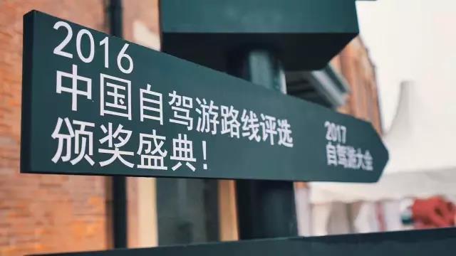 榜单:2016年度中国自驾游路线评选奖项揭晓