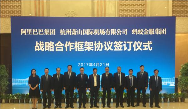 阿里巴巴:联手杭州机场 打造最具科技感机场