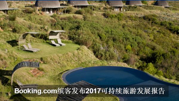 缤客:2017可持续旅游发展报告 环保住宿受青睐