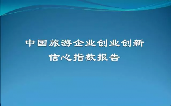 中国旅游企业创业创新信心指数报告(2017)