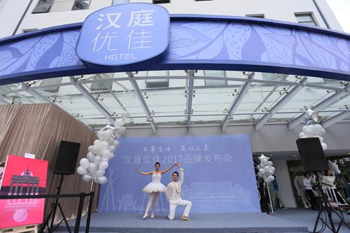 华住:推出汉庭优佳品牌 倡导国民生活新主张