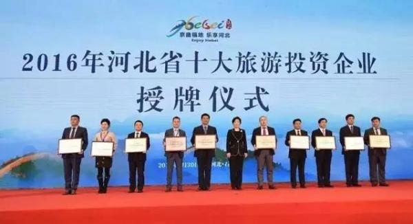 中景信集团:荣获河北十大旅游投资企业之首