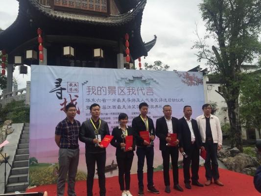 启动:寻找华东最美导游及人气景区评选活动