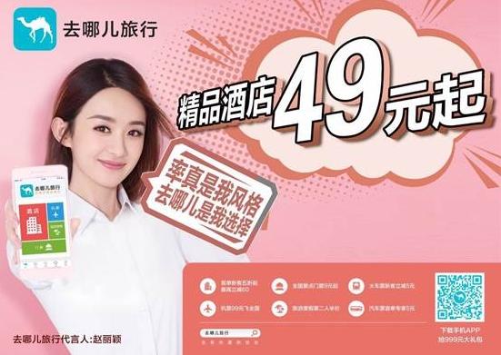 """去哪儿网:签约赵丽颖,旅游大鳄""""拼腕""""升级"""