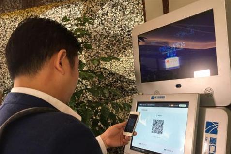 """刷脸+扫码:国内首个""""酒店智慧前台""""上线"""