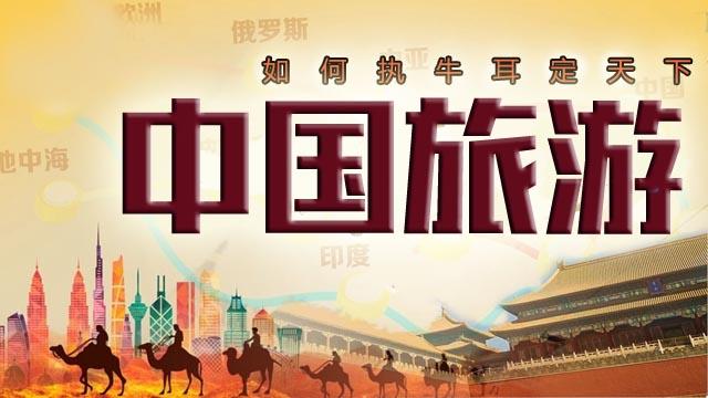 构建国际话语权:中国旅游的最高天花板